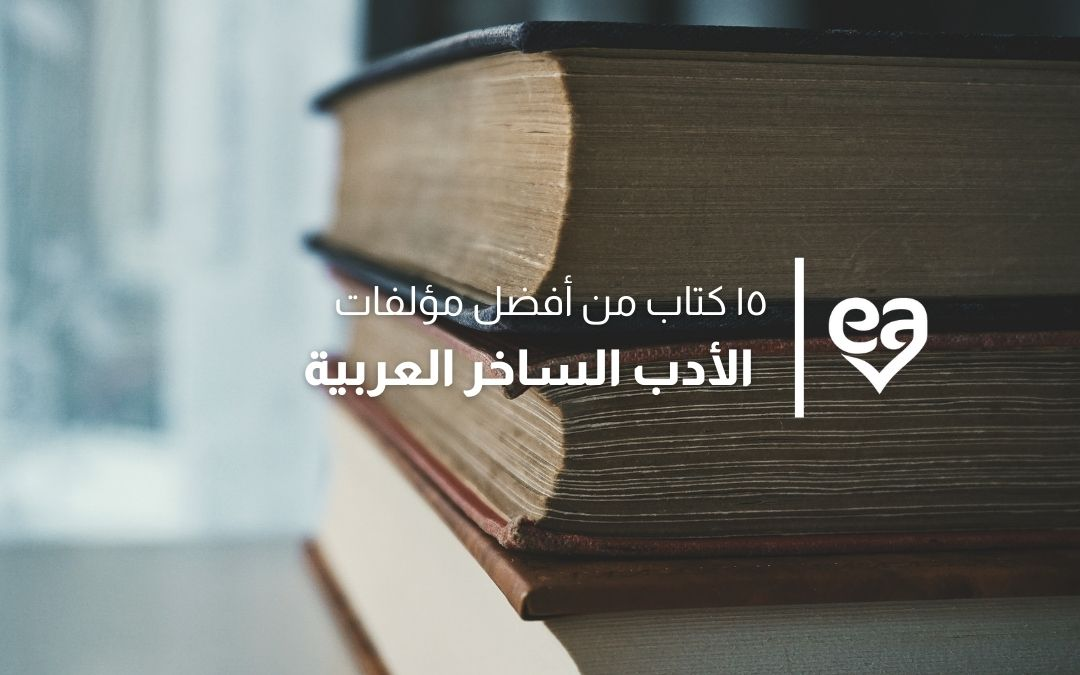 الأدب الساخر العربية
