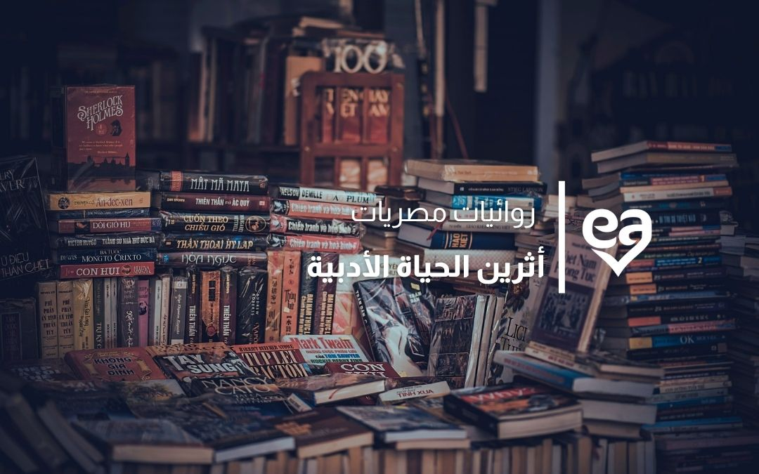 كاتبات مصريات