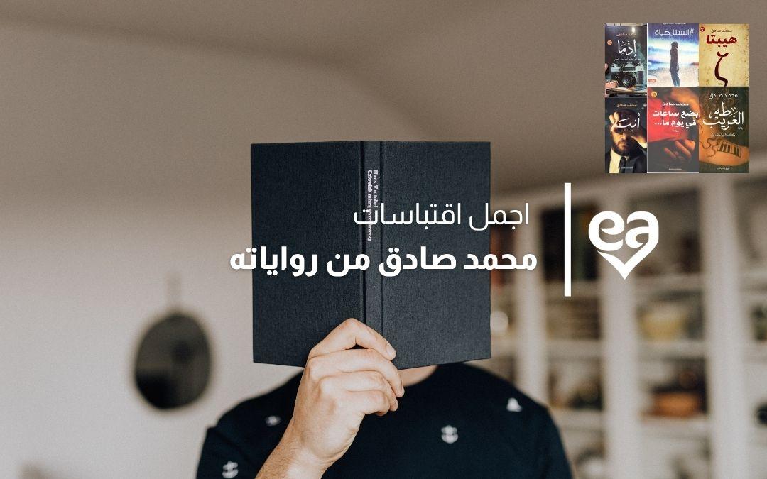 اقتباسات محمد صادق