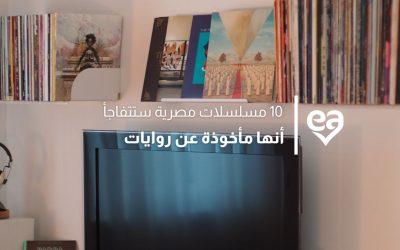 10 مسلسلات مصرية ستتفاجأ أنها مأخوذة عن روايات