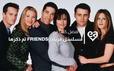 أفضل كتب في مسلسل فريندز FRIENDS تم ذكرها