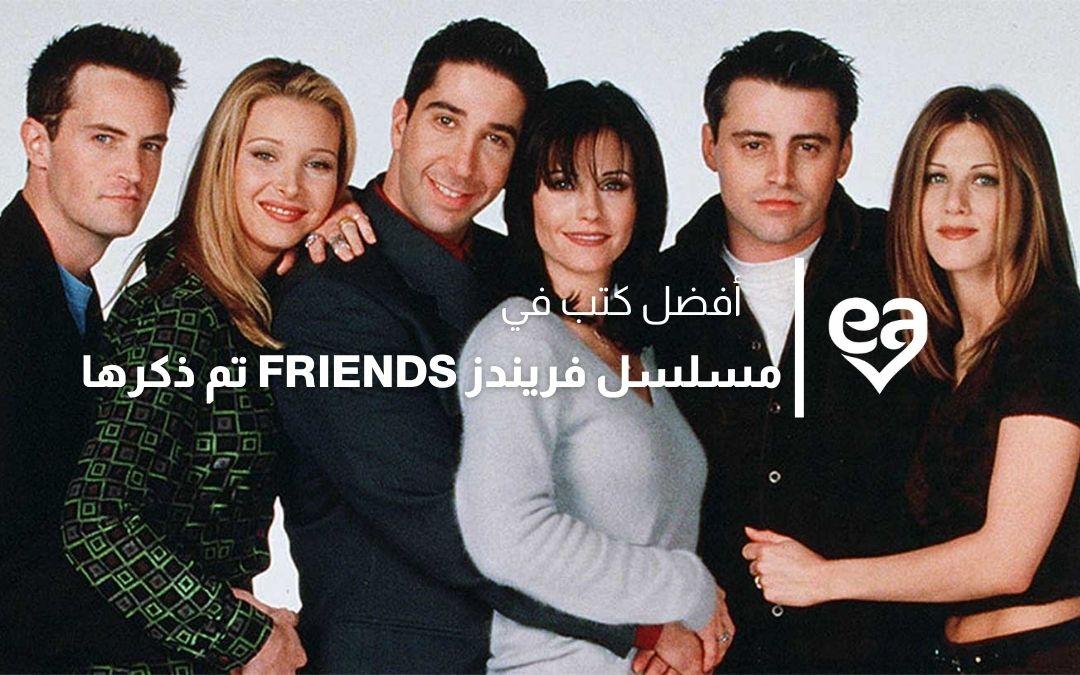 مسلسل فريندز FRIENDS تم ذكرها
