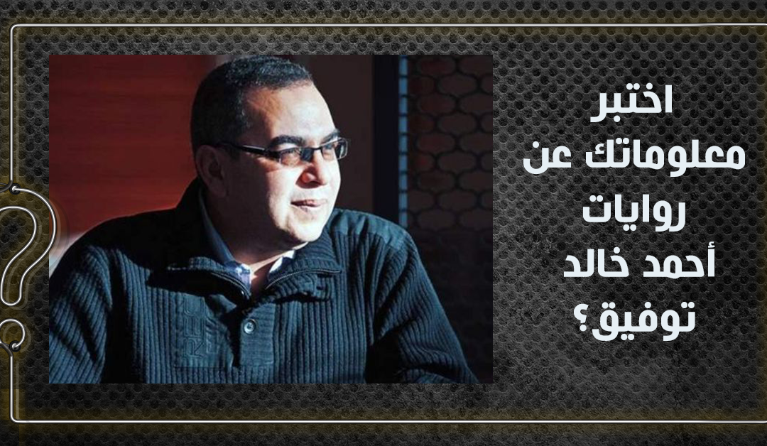 اختبر معلوماتك عن أحمد خالد توفيق