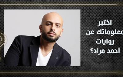 اختبر معلوماتك عن روايات أحمد مراد