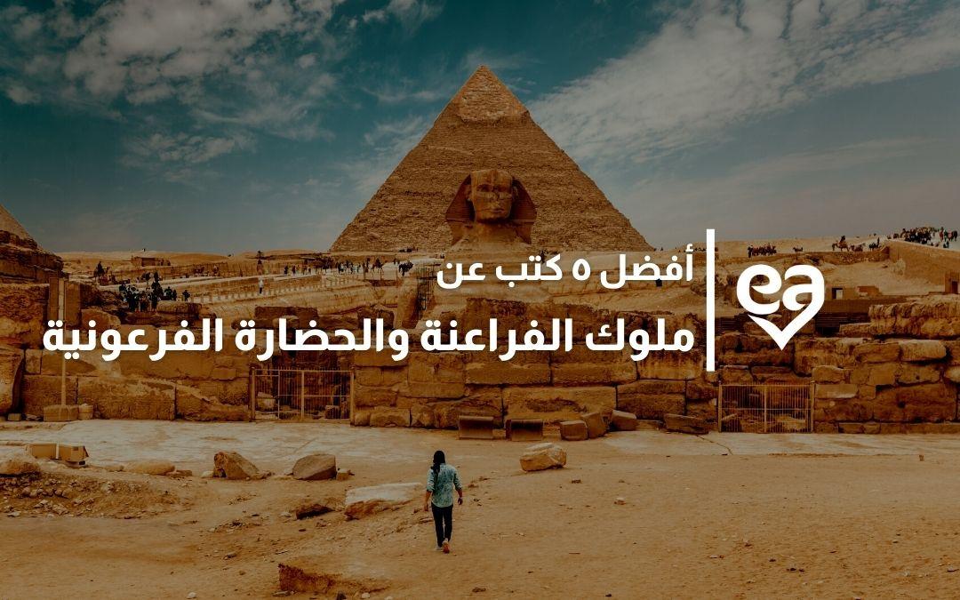 لوك الفراعنة والحضارة الفرعونية