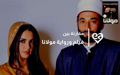 فيلم مولانا مقارنة بينه وبين رواية مولانا تعرفوا علي أهم الفروق بينهم