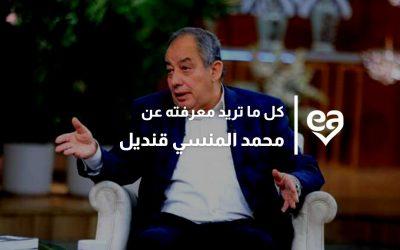 معلومات عن محمد المنسي قنديل كاتب التاريخ والتراث الشعبى