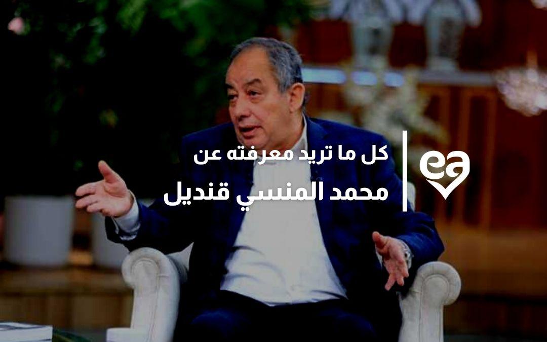 معلومات عن محمد المنسي قنديل