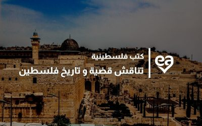 أفضل 10 كتب فلسطينية تناقش قضية و تاريخ فلسطين