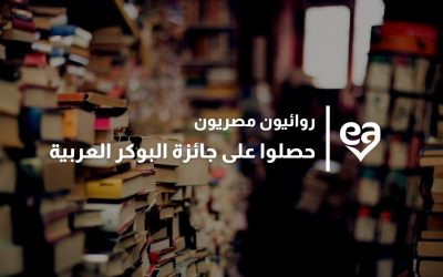 روائيون مصريون حصلوا على جائزة البوكر العربية