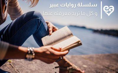 روايات عبير