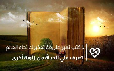 5 كتب تغير طريقة تفكيرك تجاه العالم