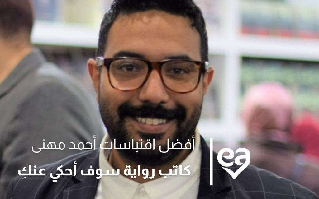 أفضل اقتباسات أحمد مهنى