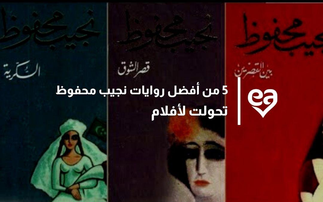 5 من أفضل روايات نجيب محفوظ