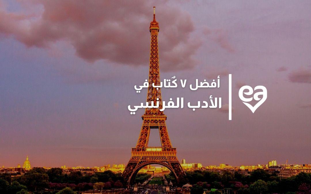 الأدب الفرنسي
