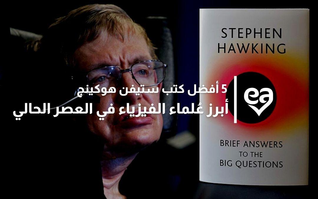 5 أفضل كتب ستيفن هوكينج