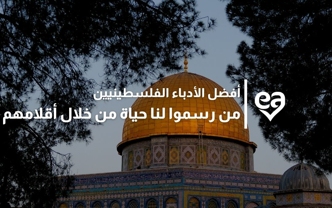 أفضل الأدباء الفلسطينيين