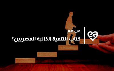 كتاب التنمية الذاتية المصريين و 9 من أهم رواد مجال التنمية الذاتية في مصر
