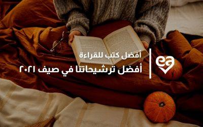 أفضل كتب للقراءة أفضل ترشيحاتنا في صيف ٢٠٢١