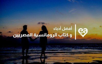 أفضل أدباء و كتاب الرومانسية المصريين