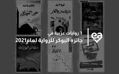 ٦ روايات عربية في جائزه البوكر تنافست في القائمة القصيرة للرواية العربية ٢٠٢١