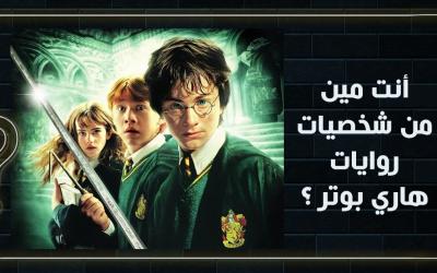 أنت مين من شخصيات سلسلة هاري بوتر؟