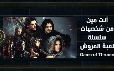 أنت مين من شخصيات سلسلة لعبة العروش – Game of Thrones ؟