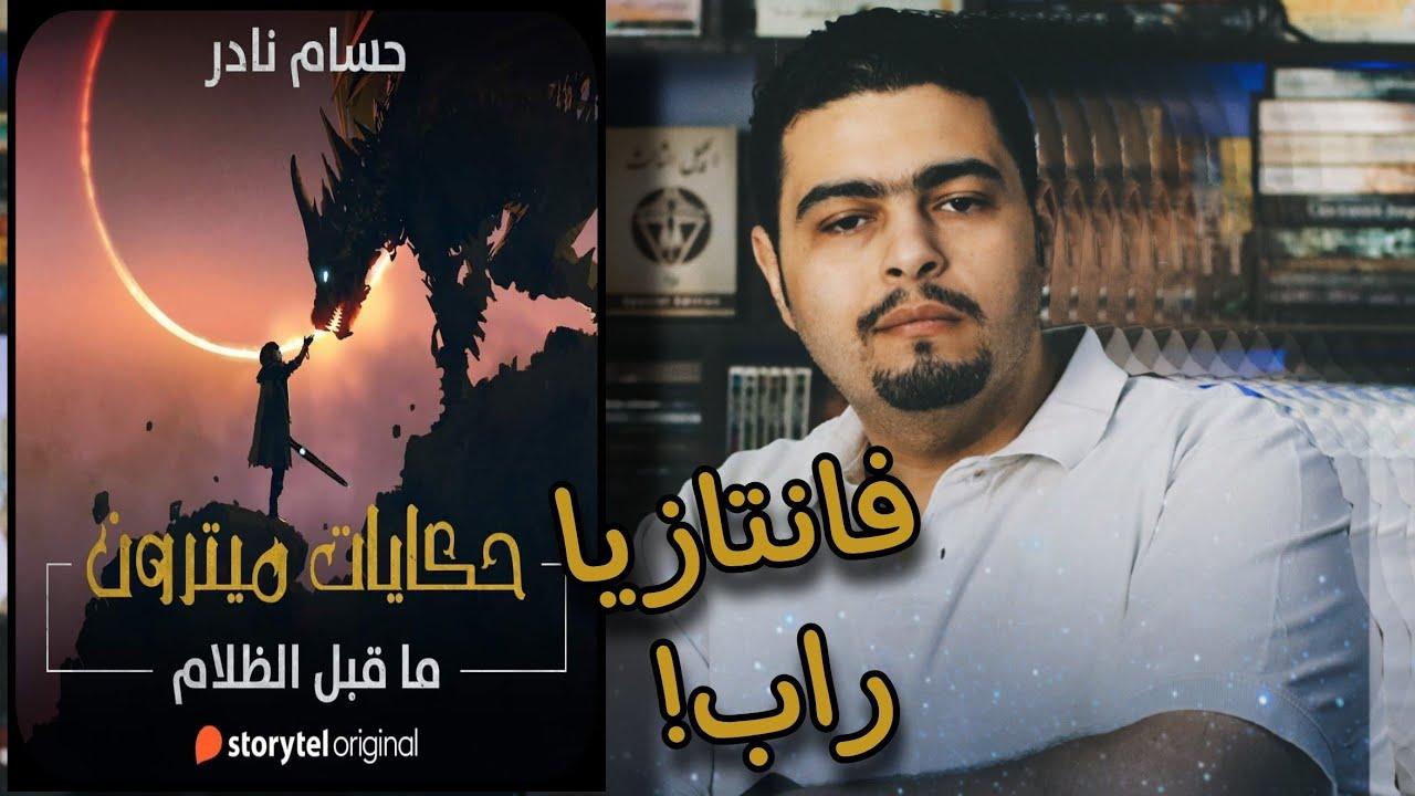 طارق عز صاحب قناة كوكب الكتب