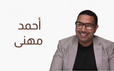 أحمد مهنى