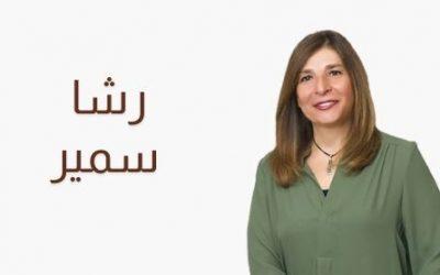 رشا سمير