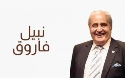 نبيل فاروق