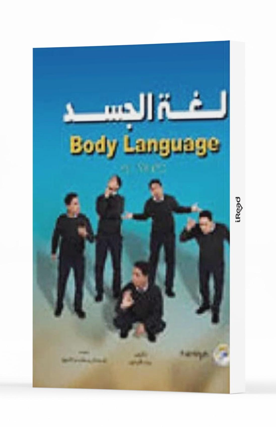 لغة الجسد