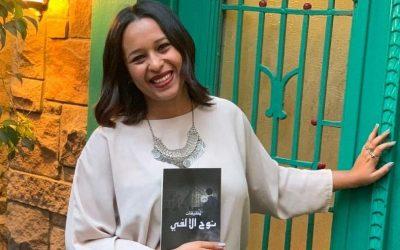 ميرنا المهدي تعلن عن بداية كتابتها للجزء الثاني من الرواية التي أثارت إعجاب القراء
