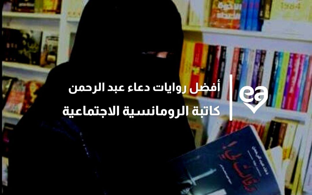 روايات دعاء عبد الرحمن