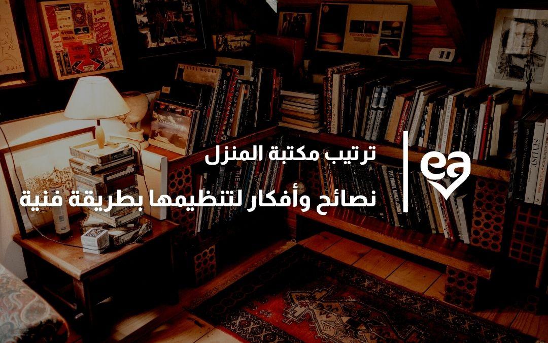 ترتيب مكتبة المنزل
