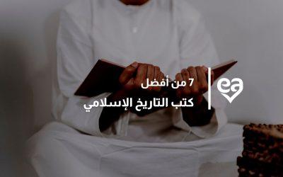 7 من أفضل كتب التاريخ الإسلامي