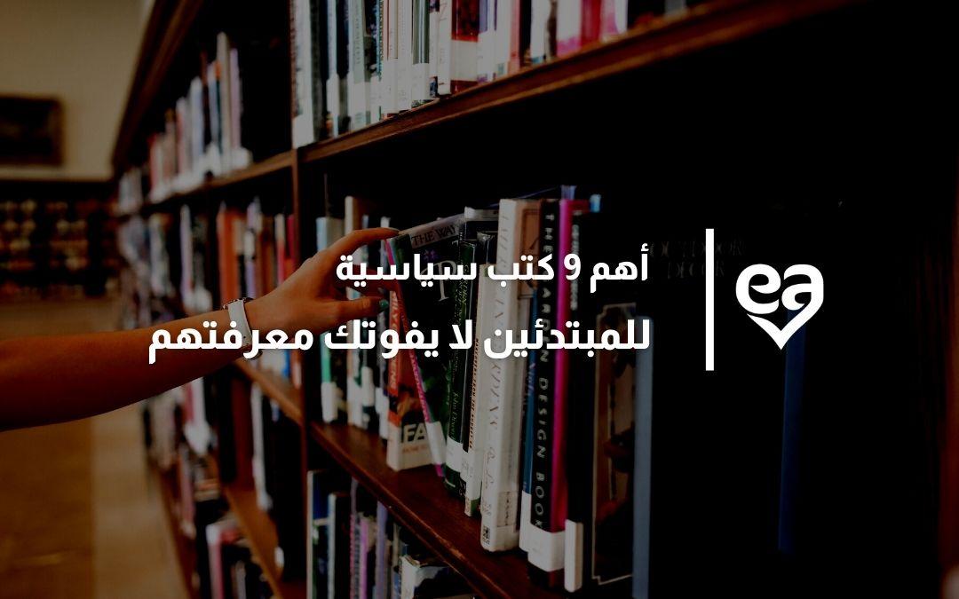أهم 9 كتب سياسية للمبتدئينلا يفوتك معرفتهم