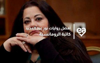 أفضل 6 روايات نور عبد المجيد كاتبة الرومانسية
