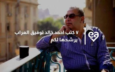 ٧ كتب احمد خالد توفيق العراب يرشحها لكم