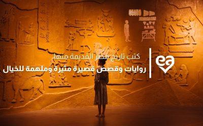 كتب تاريخ مصر القديمة منها روايات وقصص قصيرة مثيرة وملهمة للخيال  (الجزء الثاني)