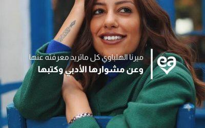 ميرنا الهلباوي كل ماتريد معرفته عنها وعن مشوارها الأدبي وكتبها