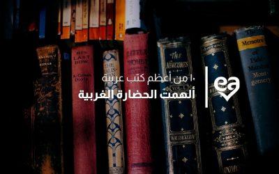 ١٠ من أعظم كتب عربية ألهمت الحضارة الغربية