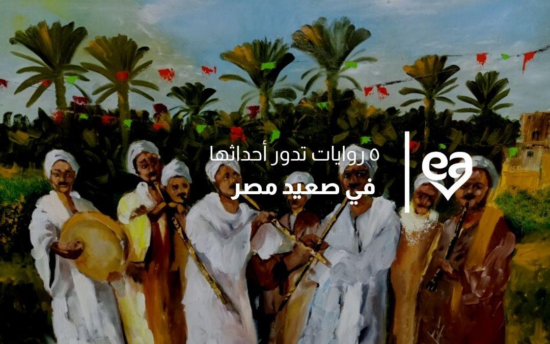 ٥ روايات تدور أحداثها في صعيد مصر