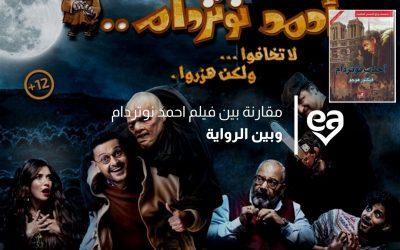 فيلم احمد نوتردام مقارنة بينه وبين الرواية