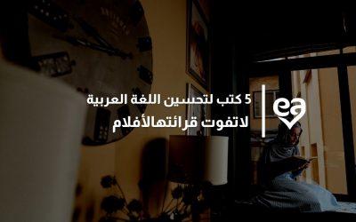 5 كتب لتحسين اللغة العربية لاتفوت قرائتها
