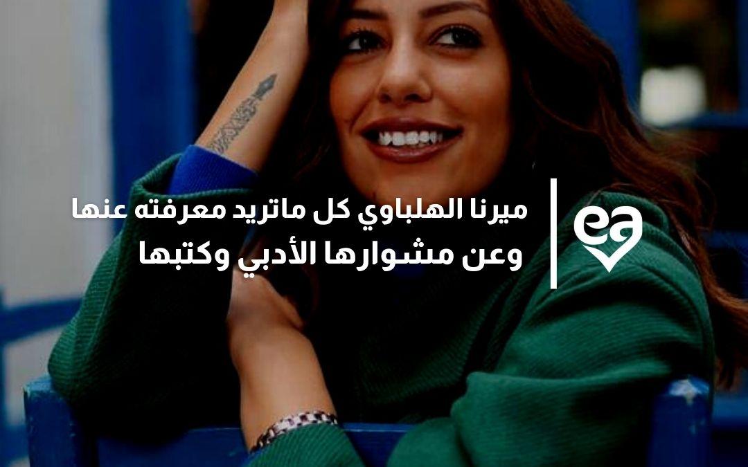 معلومات عن ميرنا الهلباوي