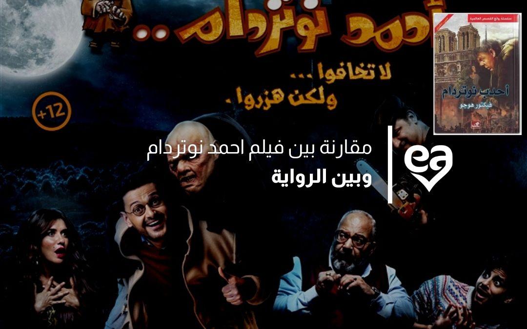 مقارنة بين فيلم احمد نوتردام