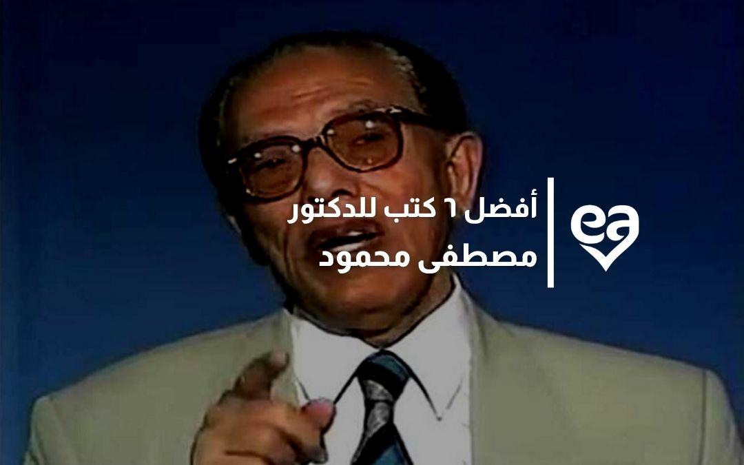 كتب للدكتور مصطفى محمود