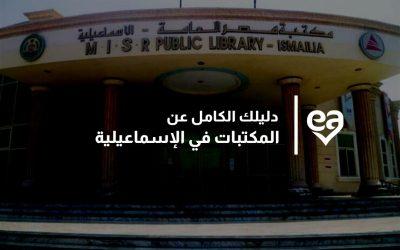 دليلك الكامل عن المكتبات في الإسماعيلية