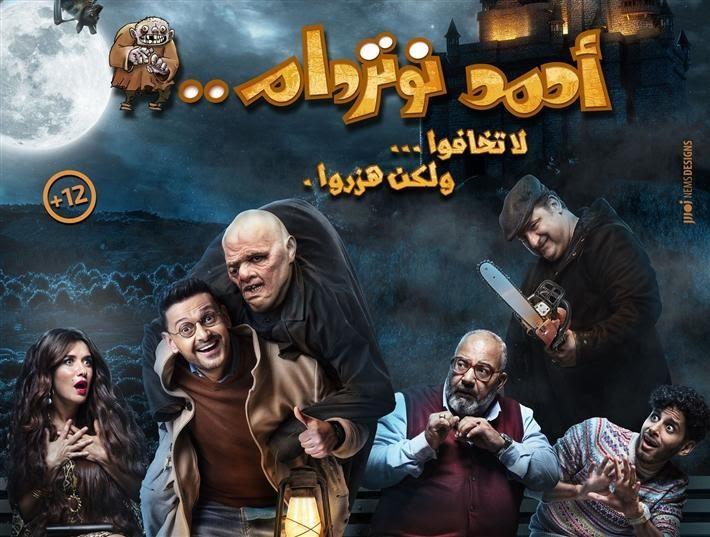 فيلم احمد نوتردام